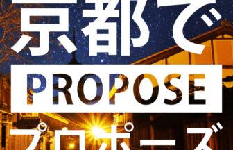 京都のプロポーズ特集のアイキャッチ