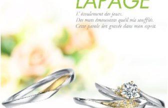 ラパージュの指輪