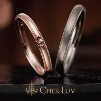 シェールラブの結婚指輪でリリー