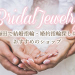 【梅田・大阪】結婚指輪・婚約指輪探しで選ぶべきショップ5選