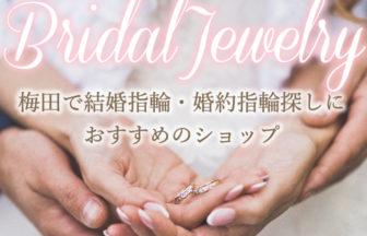 大阪梅田の指輪探しバナー