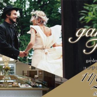 イベント盛りだくさんのgardenフェスタ2020