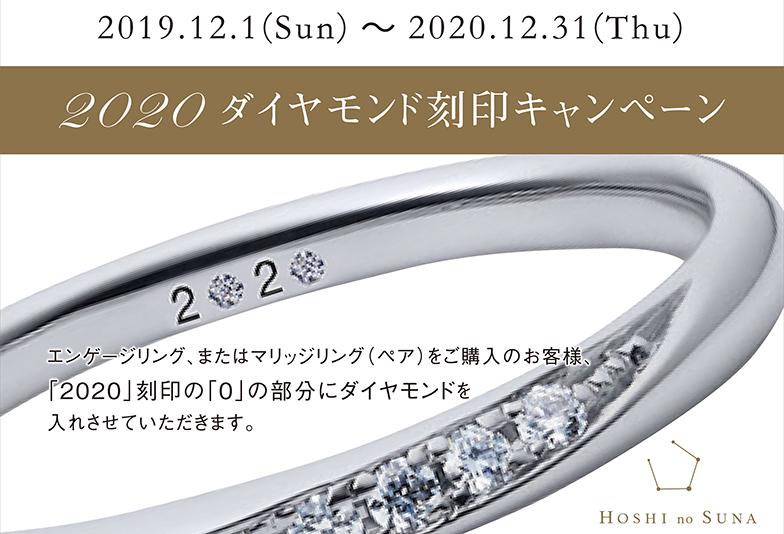 婚約指輪結婚指輪浜松市キャンペーン