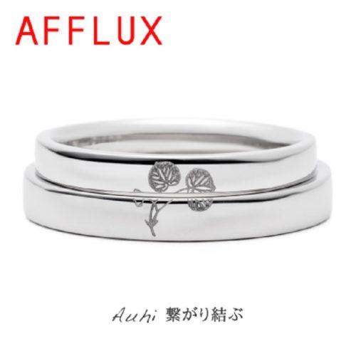 AFFLUX【アフラックス】 Auhi~アウヒ~ 「繋がり結ぶ」