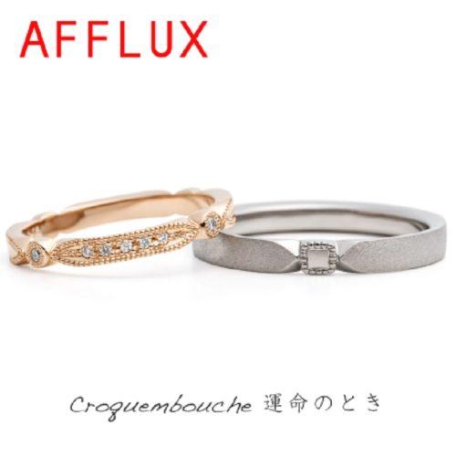AFFLUX【アフラックス】 Croquembouche~クロカンブッシュ~ 「運命のとき」