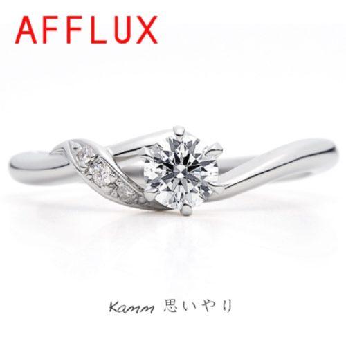 AFFLUX【アフラックス】 Kamm~カム~ 「思いやり」