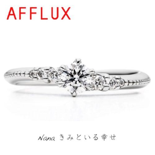 AFFLUX【アフラックス】 Nana~ナナ~ 「きみといる幸せ」