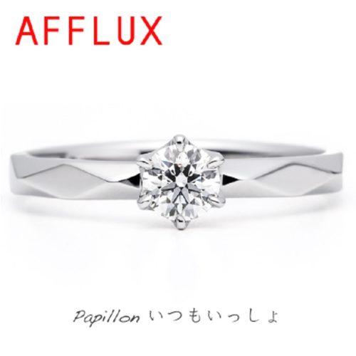 AFFLUX【アフラックス】 Papillon~パピヨン~ 「いつもいっしょ」