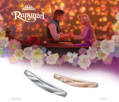 DisneyRapunzelの結婚指輪デザインのShiningWorld