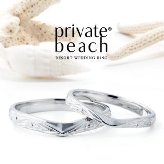 プライベートビーチの結婚指輪でAOULIプラチナ