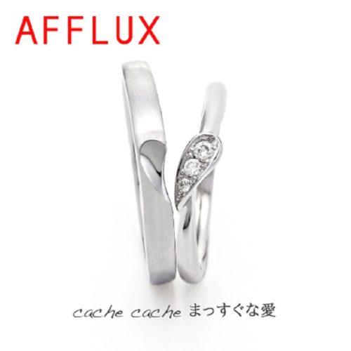 AFFLUX【アフラックス】 cache cache~カシュカシュ~ 「まっすぐな愛」
