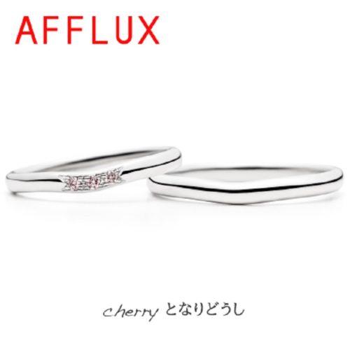 AFFLUX【アフラックス】 cherry~チェリー~ 「となりどうし」