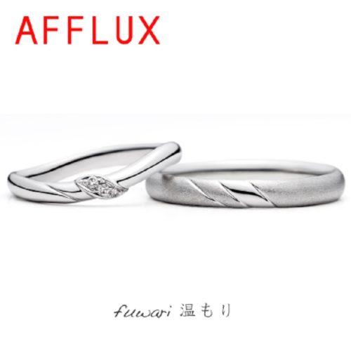AFFLUX【アフラックス】 fuwari~ふわり~ 「温もり」