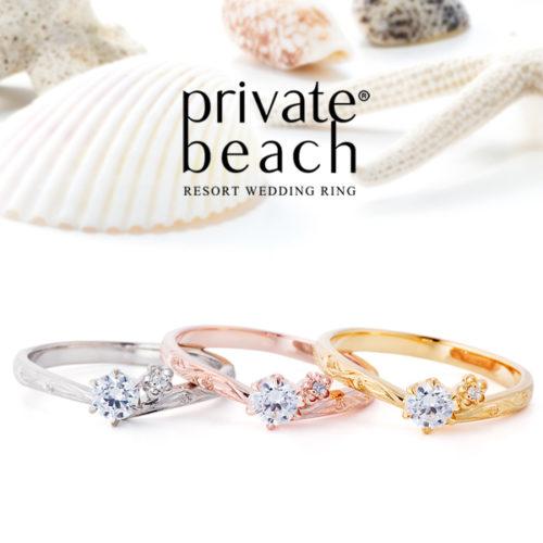Private beach HIA~よろこび~