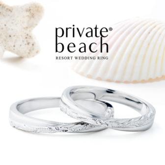 プライベートビーチの結婚指輪でHOKUKEAプラチナ