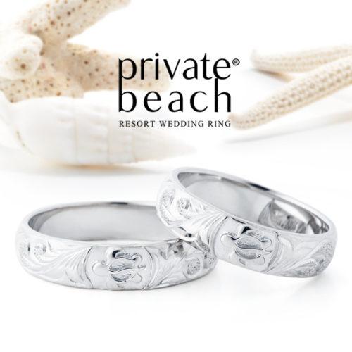 プライベートビーチの結婚指輪でHONUプラチナ