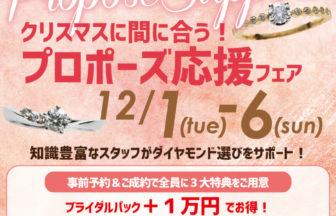garden神戸三ノ宮クリスマスプロポーズ応援フェア