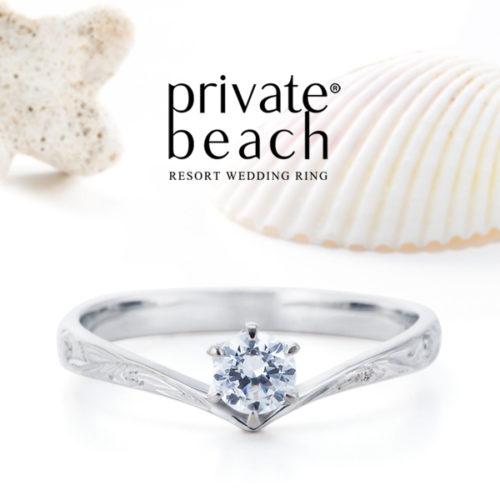 プライベートビーチの婚約指輪でKAPALILIのプラチナ