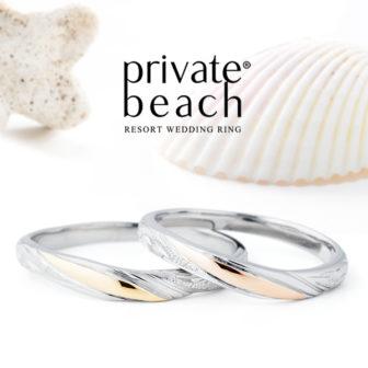 プライベートビーチの結婚指輪でKONA