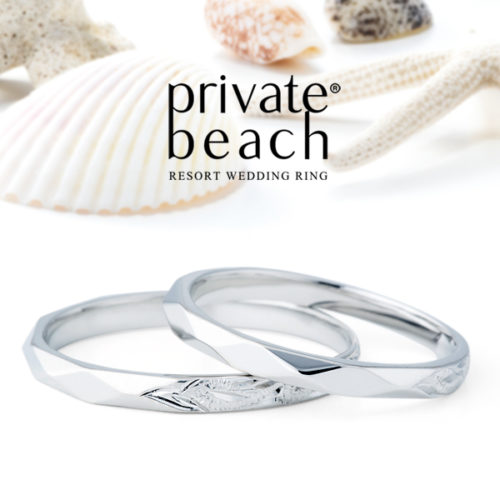 プライベートビーチの結婚指輪でLINOプラチナ