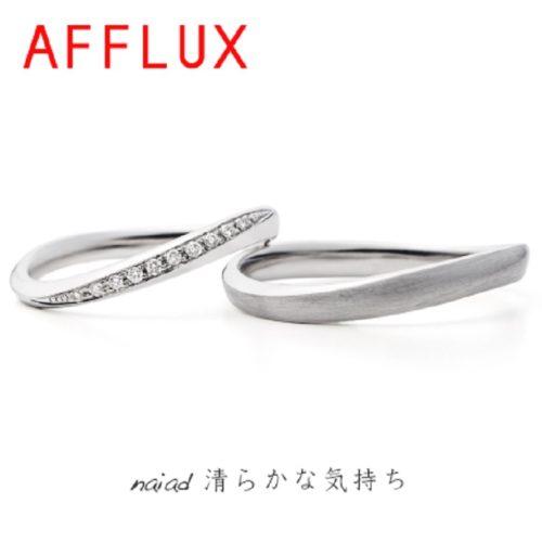 AFFLUX【アフラックス】 naiad~ナイアード~ 「清らかな気持ち」