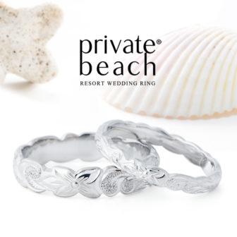 プライベートビーチの結婚指輪でNAOプラチナ