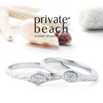 プライベートビーチの結婚指輪でOLAプラチナ