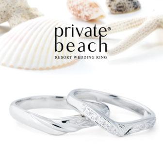 プライベートビーチの結婚指輪でOPUAプラチナ