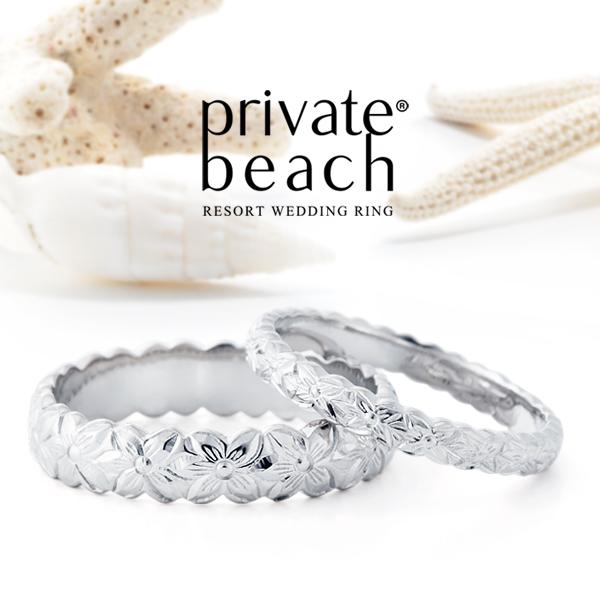 プライベートビーチの結婚指輪でPUAALAプラチナ