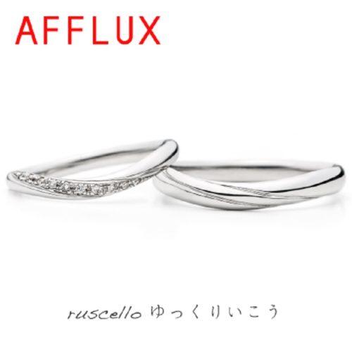 AFFLUX【アフラックス】 ruscello~ルシェロ~ 「ゆっくりいこう」