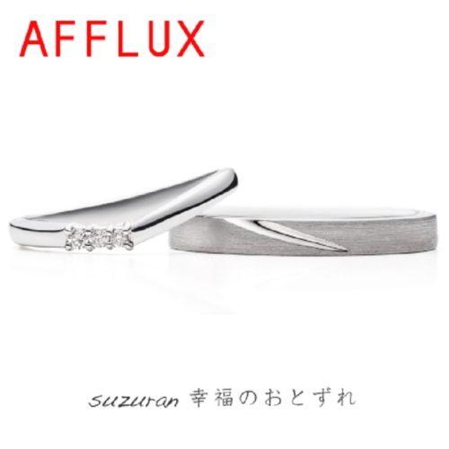 AFFLUX【アフラックス】 suzuran~スズラン~ 「幸福のおとずれ」