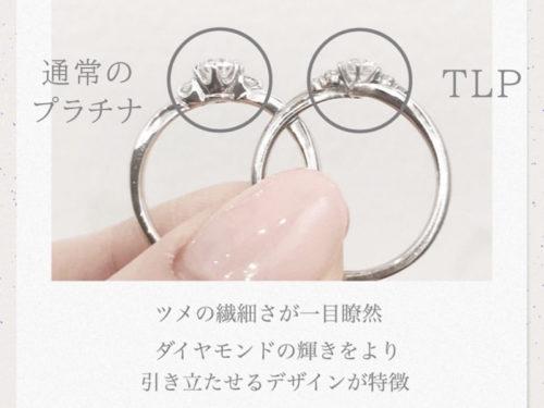 プラチナの婚約指輪と結婚指輪のセットリング