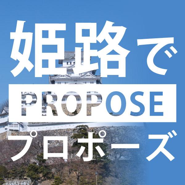 姫路のプロポーズスポット