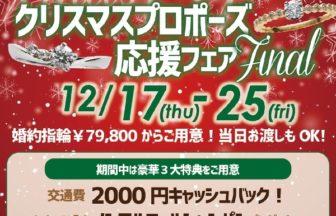 神戸市プロポーズ応援フェア