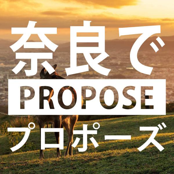 奈良でプロポーズ