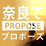 【奈良】人気のプロポーズスポットおすすめ5選