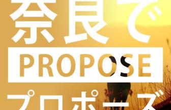 奈良のプロポーズ特集のアイキャッチ