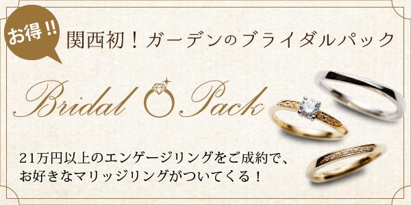 滋賀でもお得に婚約指輪が買えるブライダルパック