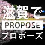 【滋賀】おすすめの人気プロポーズスポット5選