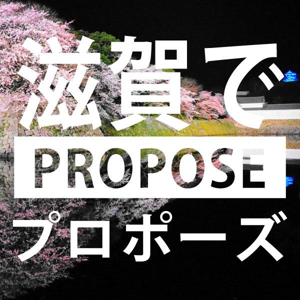 滋賀のおすすめプロポーズスポットのアイキャッチ