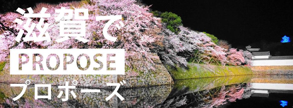 滋賀のおすすめプロポーズスポットのイメージ