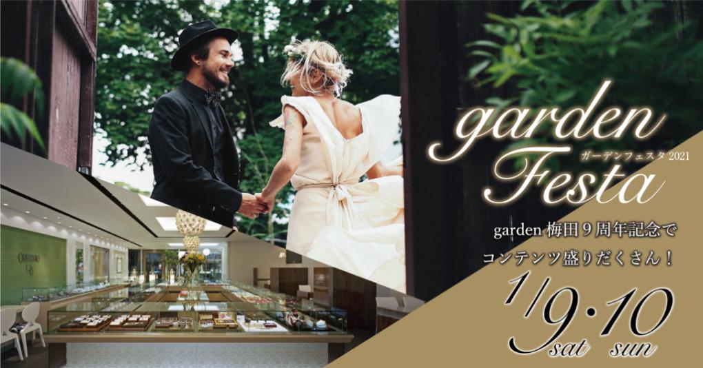 gardenフェスタのイメージ画像