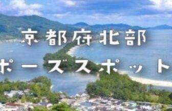 京都プロポーズ