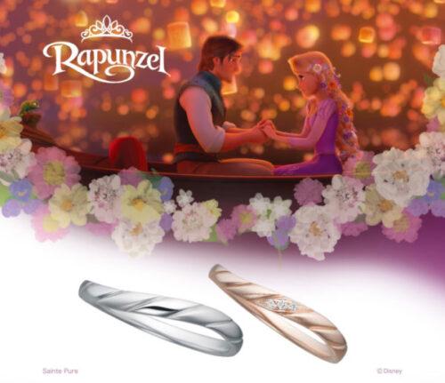 DisneyRapunzelの結婚指輪デザインのBest day ever