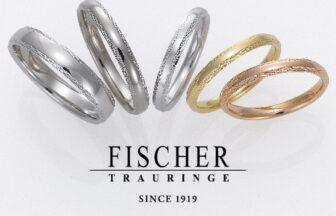 神戸FISCHERの結婚指輪