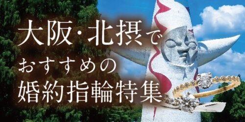 大阪・北摂の婚約指輪特集【2021年最新】