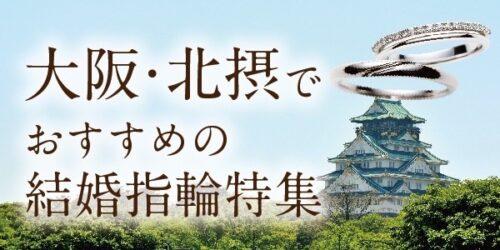 大阪・北摂でおすすめの結婚指輪特集【2021年最新】