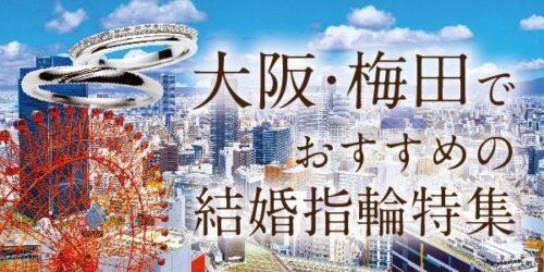 大阪・梅田でおすすめの結婚指輪特集!【2021年最新版】