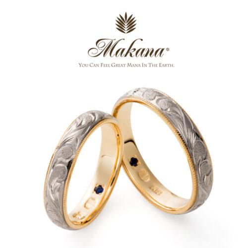 ハワイアンジュエリー結婚指輪Makana