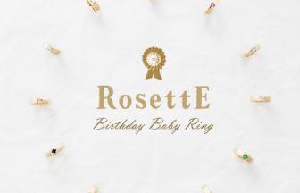 babyring-RosettE